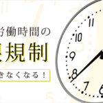 時間外労働の上限規制とは?