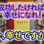 幸福の方は有利!成功するための秘訣は幸せを大切にすることです!