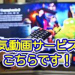 動画配信サービス比較 まとめ!