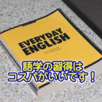 英語は世界共通語になるのか!?英語が出来なくても、コミュニケーションを取ることは可能