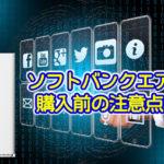 SoftBank Air(ソフトバンクエアー)の特徴と解説