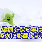 コロナウイルスへの免疫には酸化ストレスが大敵!