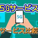 5Gの大手各キャリア整いました!現状でのサービスまとめ比較!