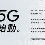 ソフトバンク5G時代始まります!新しいサービスの提供も発表!