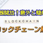 神器を知る!意外と簡単!ブロックチェーンは世界が広がります!