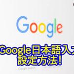 Google日本語入力は必需品!タイピングを速める方法!