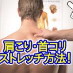 肩こりと首コリを治す方法!デスクワークの方は必見です!