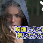 タバコを止めれない人の特徴!意外な禁煙方法!