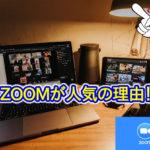 ZOOMが注目される理由!web会議やweb面接で使用可能!