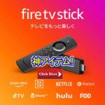 楽しさ持ち込み!Fire TV Stickはもう必需品です!