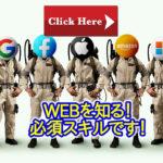 WEBの仕組みを知ると副業やインターネットビジネスで活かせる!