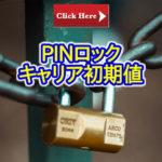 PINコード設定でセキュリティー強化!パスワードとの違い!