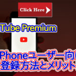 YouTube PremiumのメリットとiPhoneユーザーの登録方法