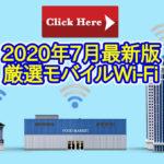 無制限使い放題Wi-Fiランキング!2020年7月最新版です
