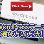 初心者でも迷わない!WordPressテーマの選び方5選!