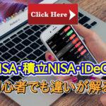 NISAと積立NISA及びiDeCoの違いを解りやすく解説!