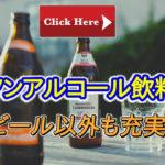 ノンアルコース飲料の種類別おすすめ!ビール以外も豊富です!