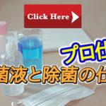 プロも使う除菌液と使用方法を紹介!使い方のが意外と重要です!