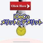iDeCo(確定拠出年金)の特徴!メリットとデメリットを解説!