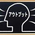 知識と行動はどちらが大切か!?両方共に理由が大切です。