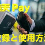 楽天Payの使い方!登録方法と特徴を解説!