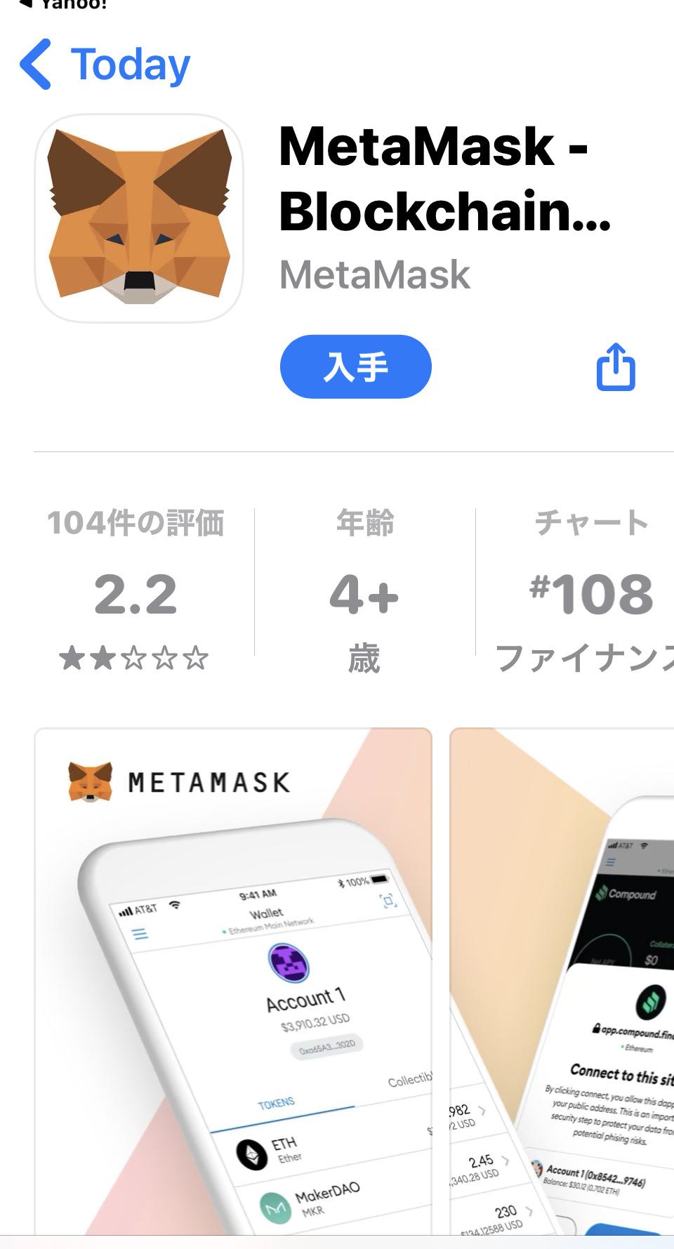 メタマスクアプリ